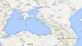 クリミア・ウクライナ問題を黒海周辺諸国とリンクして俯瞰するまとめ