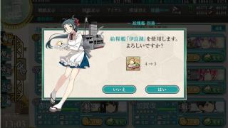 艦これ新給糧艦「伊良湖」ってつまりスタミナ料理・ドリンク屋さんか