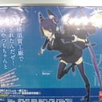 横須賀中央駅の艦隊これくしょん天龍ポスター
