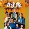 大河ドラマ「八重の桜」一話面白かったです