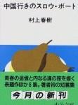 「中国行きのスロウ・ボート」村上 春樹 著