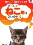 2008年個人的に萌え萌えだった猫動画ベスト20本