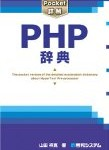 【2ch】Webprog板PHPの問題出すスレッド×2、問題まとめ