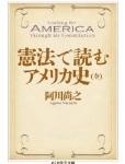 「憲法で読むアメリカ史」阿川 尚之 著