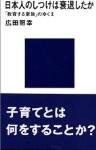 日本の教育観を呪縛する「パーフェクト・チャイルド」幻想の歴史