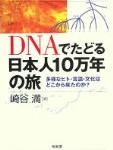 「DNAでたどる日本人10万年の旅―多様なヒト・言語・文化はどこから来たのか?」崎谷 満 著