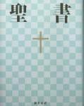 病者の祈り