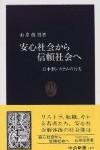 「安心社会から信頼社会へ―日本型システムの行方」山岸俊男 著
