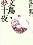 「文鳥・夢十夜」夏目漱石著
