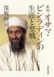 ビン・ラーディンについて書くために読んだイスラム関連本10冊まとめ