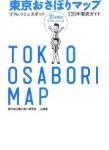 「東京おさぼりマップ―リフレッシュスポット230件徹底ガイド」東日本仕事と憩い研究会 著