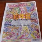 「プリキュア新聞」買いました