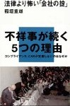 「法律より怖い「会社の掟」―不祥事が続く5つの理由」稲垣 重雄 著