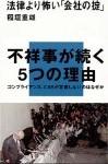 謙譲語と片仮名と国家戦略としての日本語