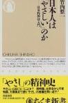 「日本人は「やさしい」のか―日本精神史入門」竹内 整一 著