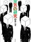 「「空気」の研究」山本七平著