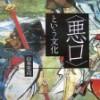 誹謗・中傷がタブーになるまでの日本の1000年の歴史をざっくりと