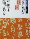 夏目漱石ブログ「吾輩も猫である」