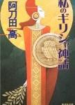 「私のギリシャ神話」阿刀田 高 著