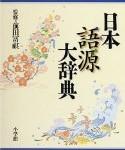「無意識」「価値」「反射」「新陳代謝」などが夏目漱石の造語って本当だろうか?