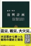 「復興計画 – 幕末・明治の大火から阪神・淡路大震災まで」越澤明 著