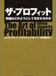 「ザ・プロフィット 利益はどのようにして生まれるのか」A・J・スライウォツキー 著