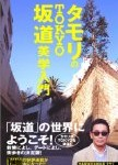 「タモリのTOKYO坂道美学入門」タモリ 著