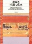 拍手が変えた日本の歴史~道鏡を滅ぼした憎悪の正体