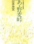 吉永小百合の野麦峠越えエピソード