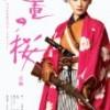大河ドラマ「八重の桜」の視聴率が低迷しているらしい