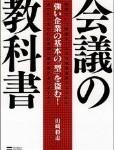 「会議の教科書 強い企業の基本の「型」を盗む!」山崎 将志 著