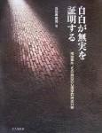袴田事件再審、BBCもトップニュースで報じる