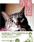 「作家の猫」平凡社 編