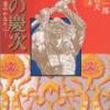「花の慶次―雲のかなたに」隆 慶一郎/原 哲夫/麻生 未央 著