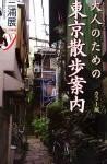 Googleストリートビューで五分で行ける東京観光主要20スポット