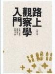 「路上観察学入門 (ちくま文庫)」赤瀬川原平 藤森照信 南伸坊・編著