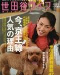 世田谷ライフmagazine No.22 (2007年8月25日号)
