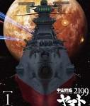 何故ヤマト乗組員は皆日本人なの?「宇宙戦艦ヤマト2199 第一章」