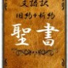kindleで公開されている諸宗教の経典・聖典