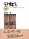 日本の『クソ労働環境』成立の歴史的背景と諸悪の根源