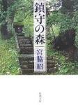 「鎮守の森」宮脇昭著