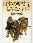 網野善彦「日本の歴史をよみなおす」
