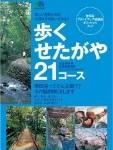 「あるく世田谷21」は世田谷散歩好き必携のスタンダードガイド本
