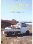 「メレンゲが腐るほど旅したい メレ子の日本おでかけ日記」メレ子 著