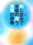 日本語で一番多い同音異義語「こうしょう」の一覧