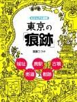 「ビジュアル図解東京の「痕跡」」遠藤 ユウキ 著