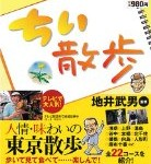 「ちい散歩1~4」地井 武男 監修