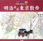 「古地図・現代図で歩く明治大正東京散歩 (古地図ライブラリー)」