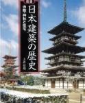 「図説 日本建築の歴史 (ふくろうの本/日本の文化)」玉井 哲雄 著