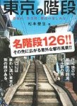 「東京の階段―都市の「異空間」階段の楽しみ方」松本 泰生 著
